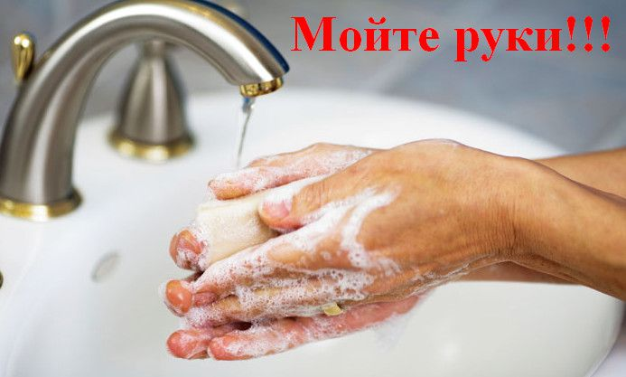 1-мойте руки