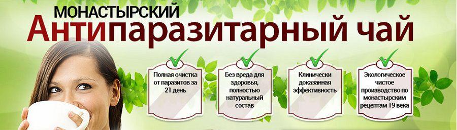 ммонастырский чай-0