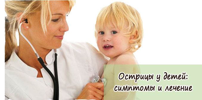 Острицы у детей симптомы и методы лечения