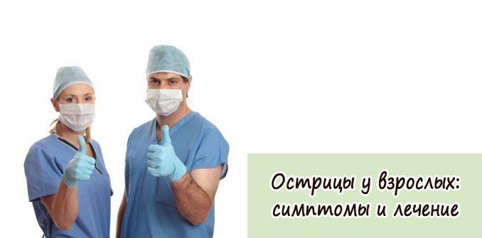 Острицы у взрослых симптомы и методы лечения