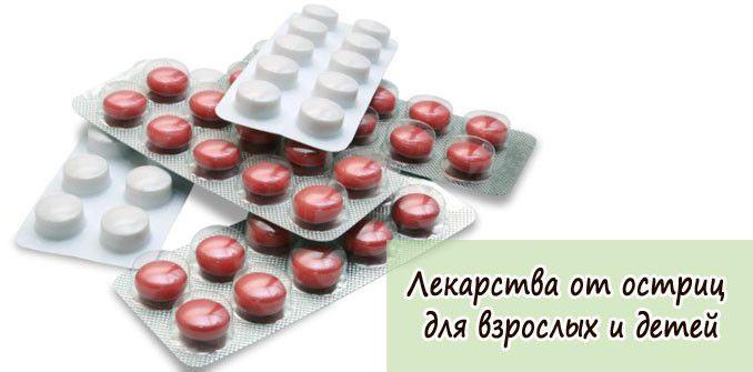 лекарства от остриц для взрослых и детей