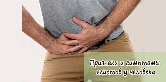 Признаки и симптомы глистов у человека