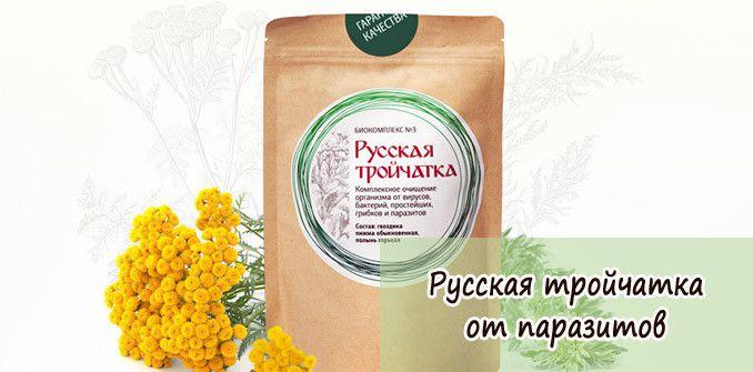 Русская тройчатка от паразитов