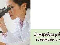 Энтеробиоз у взрослых: симптомы и лечение
