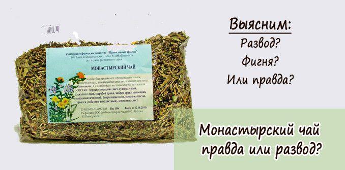 Монастырский чай от паразитов: правда или развод?