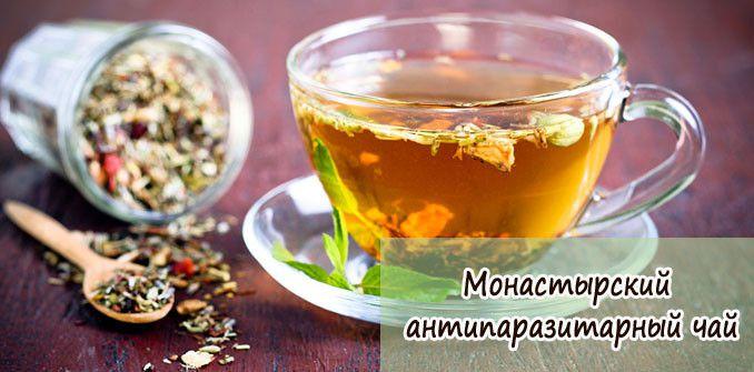 monastyirskiy-antiparazitarnyiy-chay