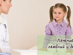 как лечить лямблии у детей