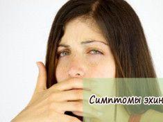 Эхинококкоз: симптомы