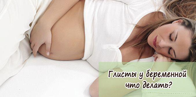 глисты у беременных