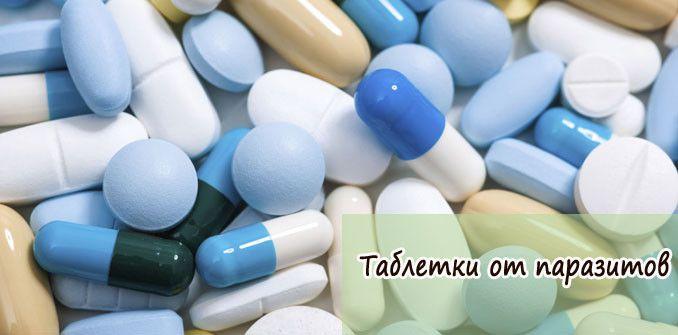 tabletki-ot-parazitov