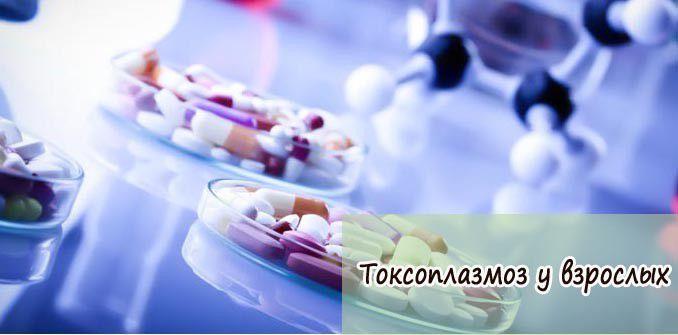 toksoplazmoz-u-vzroslyih
