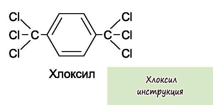 Хлоксил