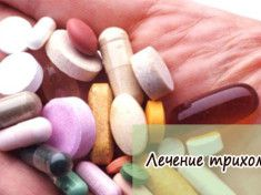 лечение трихомониаза