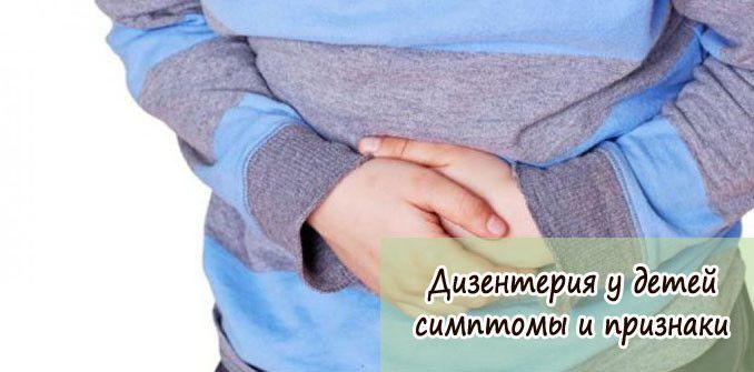 дизентерия у детей симптомы