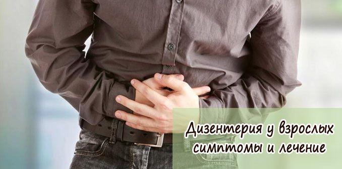 дизентерия симптомы и лечение у взрослых