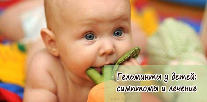 Гильминты у детей - симптомы и лечение