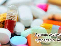 Лучшие глистогонные препараты