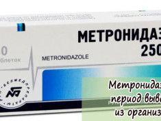 Метронидазол период вывода из организма