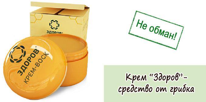 Купить крем ЗДОРОВ от грибка ногтей на официальном сайте