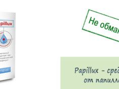 Papillux - средство от папиллом