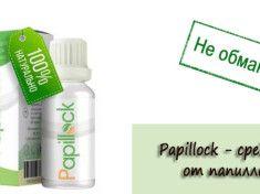 Papillock - средство от папиллом