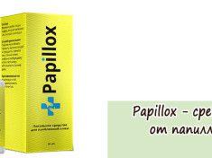 Papillox - средство от папиллом