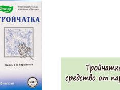 тройчатка - средство от паразитов